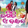Kemiti A Bandhana (2011)