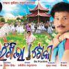Watch Rangila Toka full odia movie